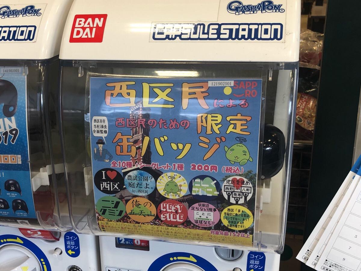 西区民限定缶バッチ(札幌)