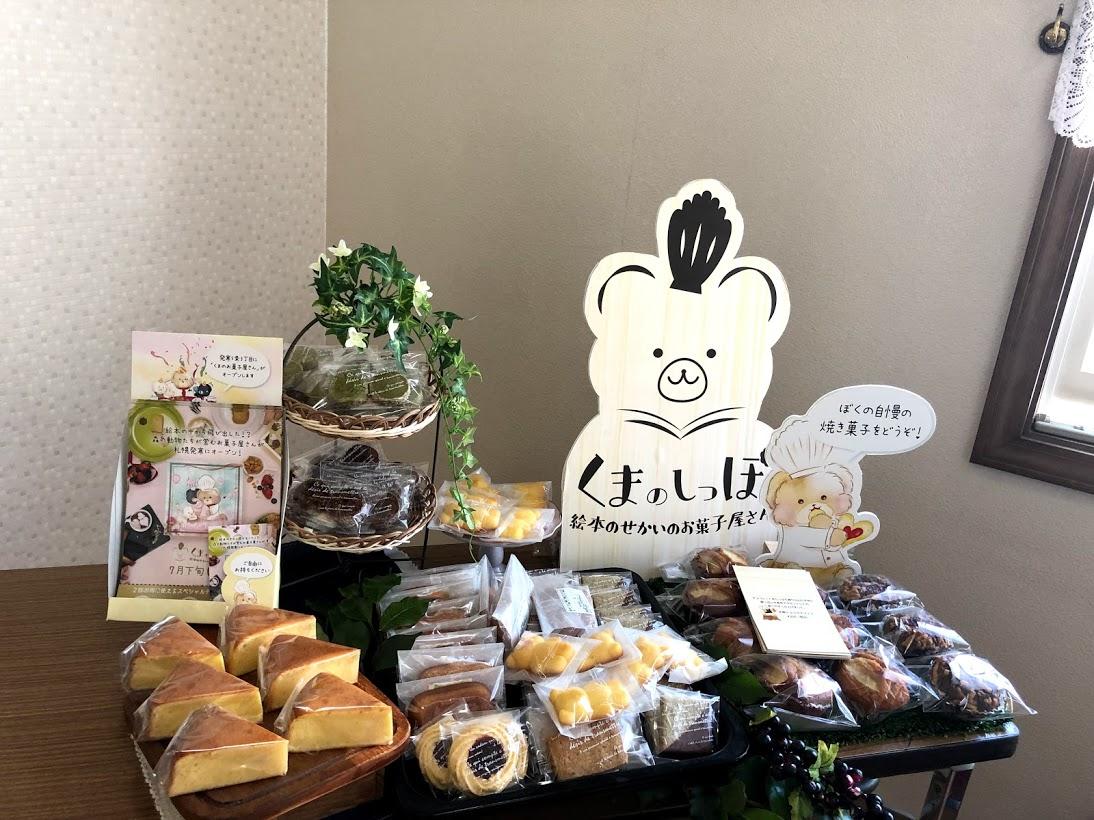 くまのしっぽ 札幌 焼き菓子