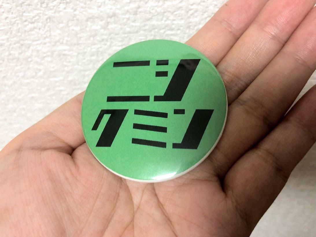 ニシクミン(西区民限定缶バッジ)