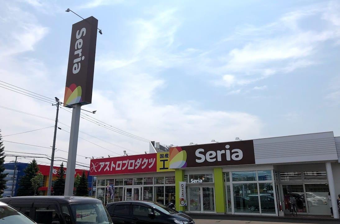 セリア新発寒店