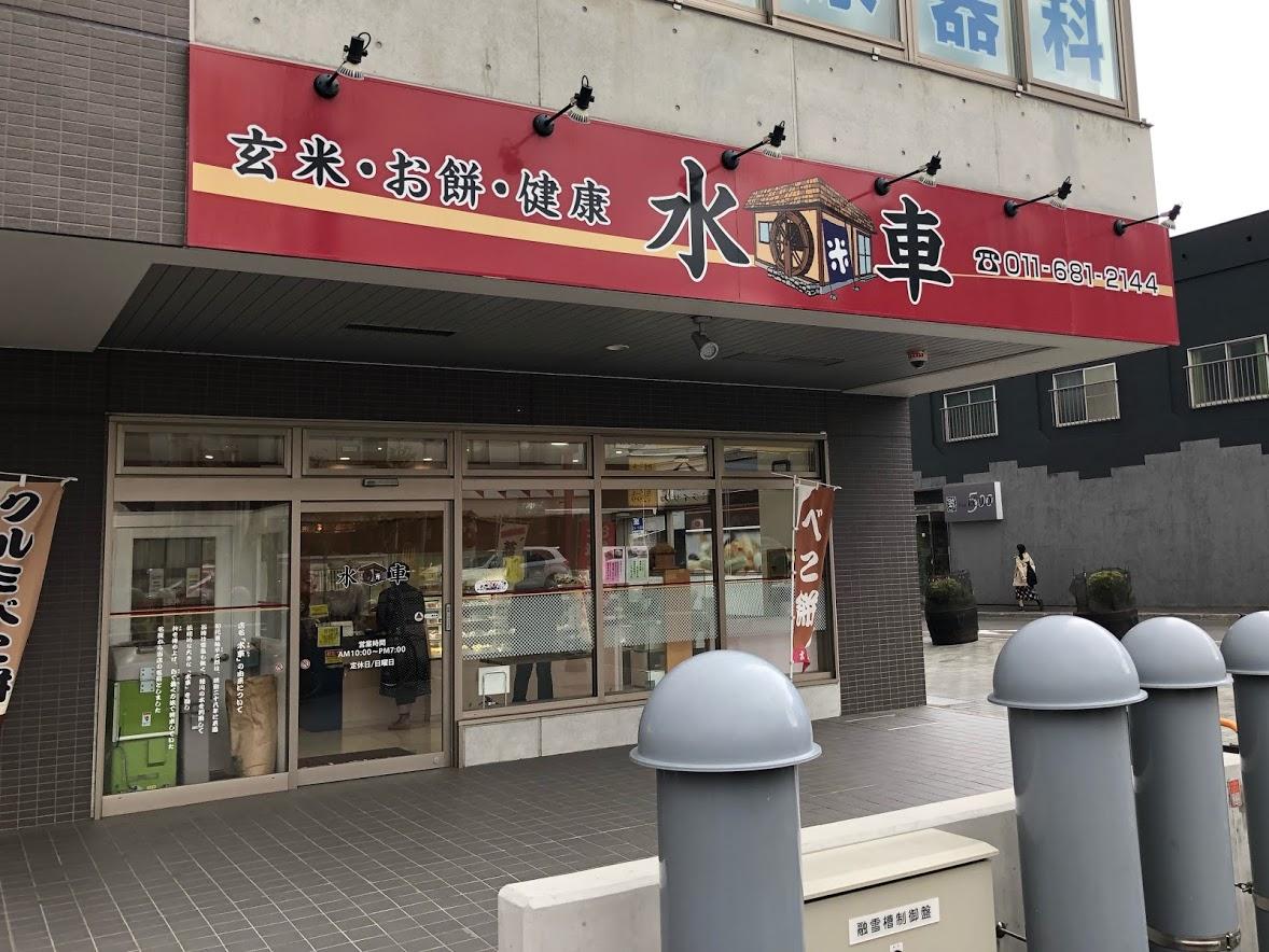 手稲駅南口 餅屋「水車」