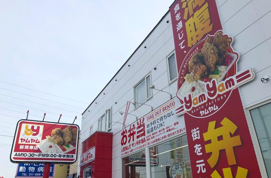 【札幌市手稲区】安くてボリュームたっぷりのザンギ弁当!ヤムヤム新発寒店