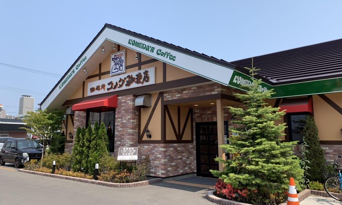 コメダ珈琲 二十四軒店