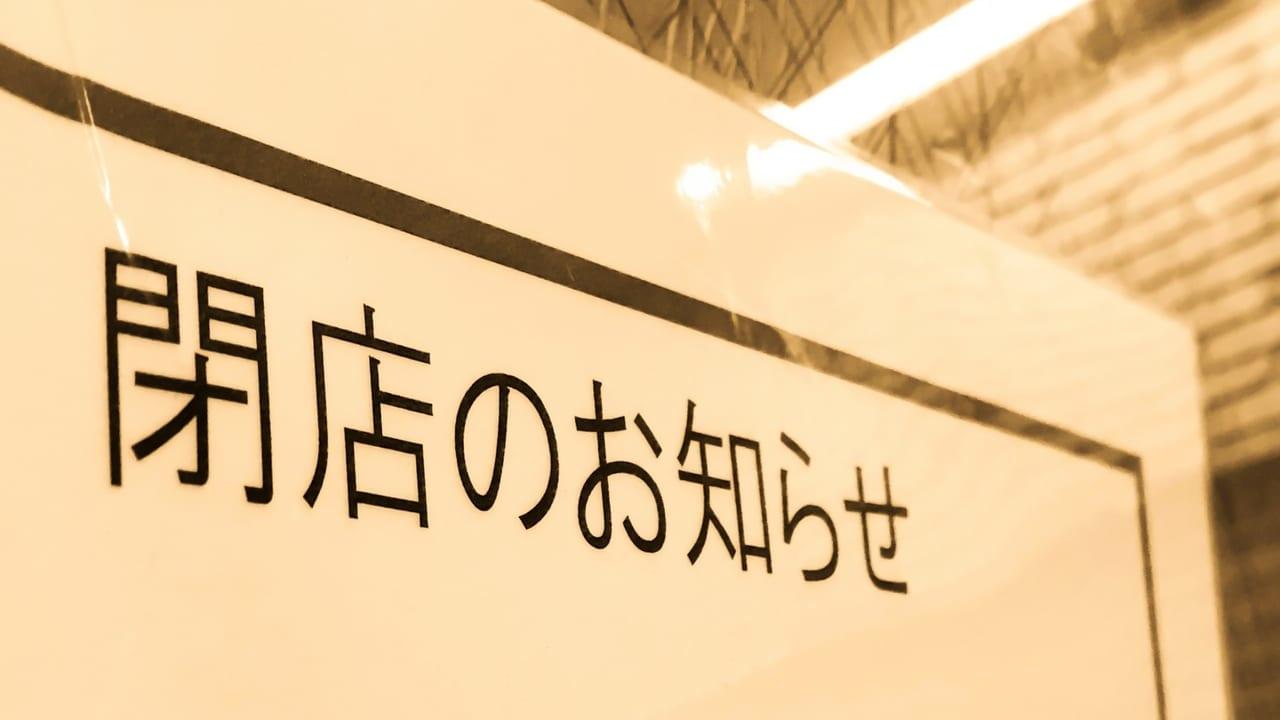 ほっともっと閉店(札幌市西区/札幌市手稲区)
