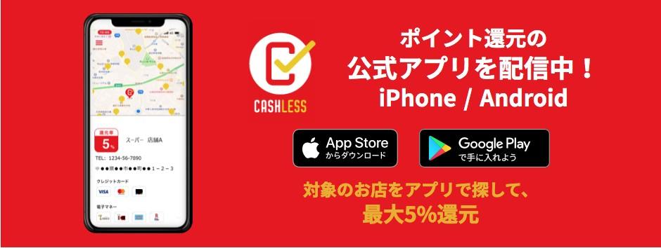 キャッシュレスポイント還元 公式アプリ