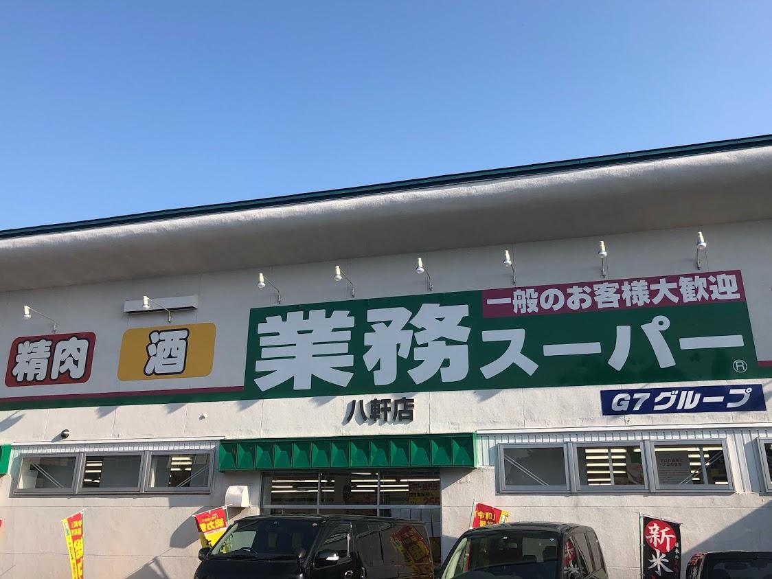 業務スーパー 八軒店