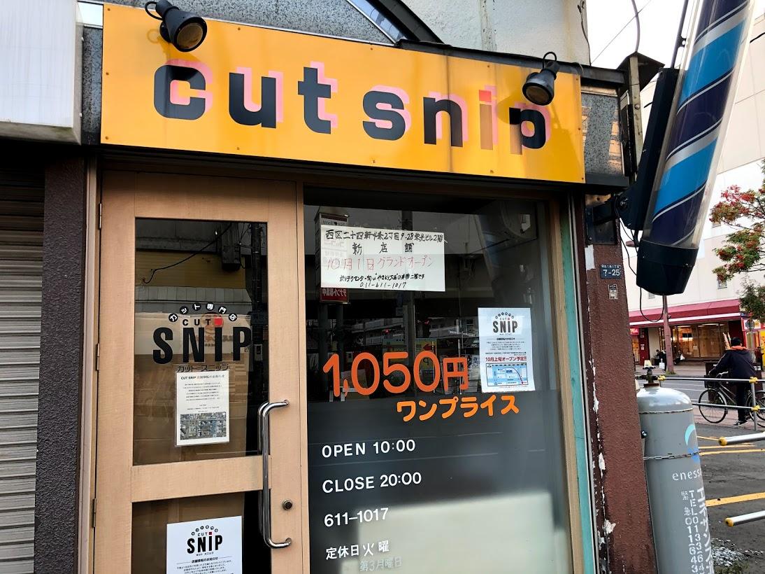 琴似 1000円カット cutsnip