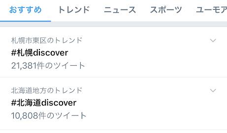 札幌discover