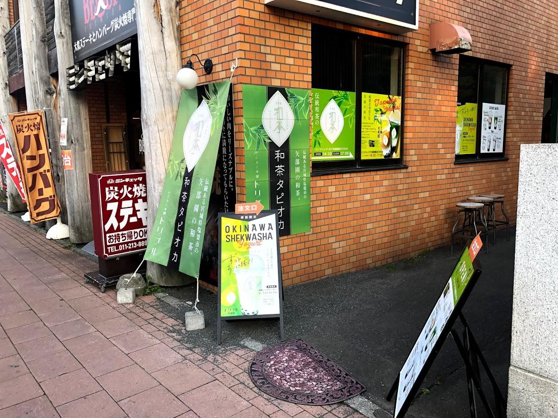 和茶タピオカトリプル札幌琴似店