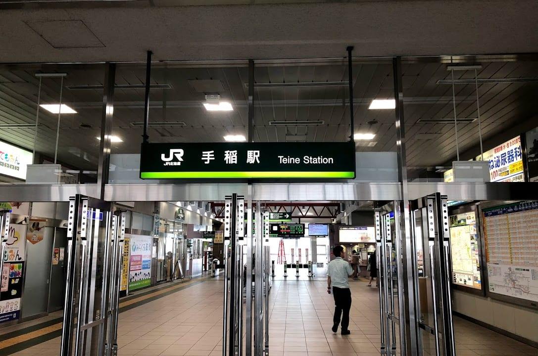 手稲駅 終電