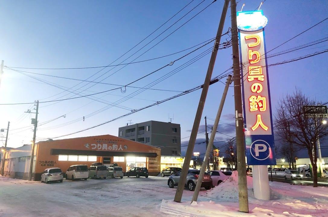 釣り具の釣人 札幌発寒店