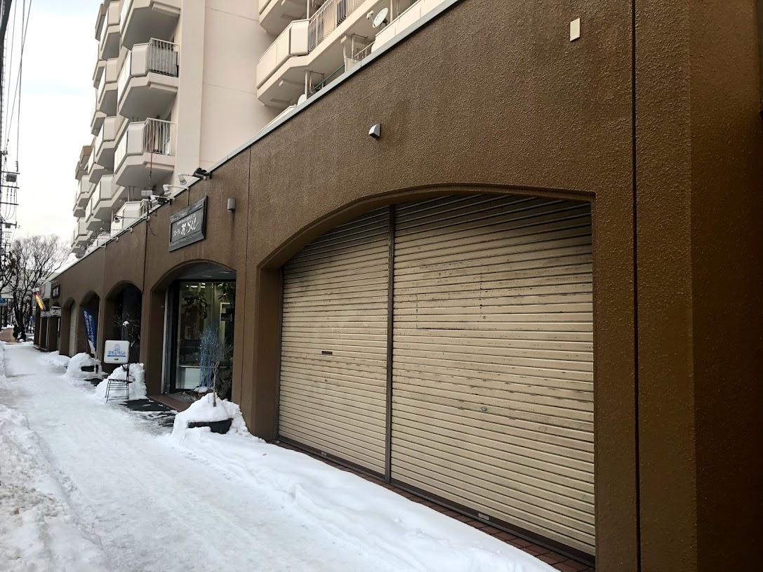 ブックス21札幌八軒店 閉店