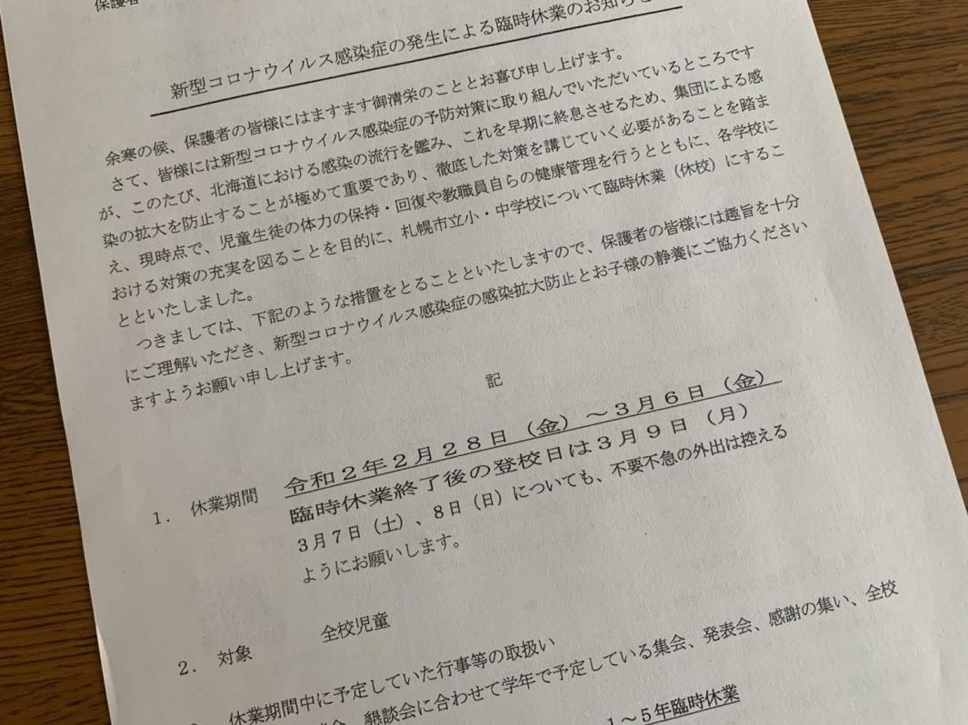札幌市 小学校 中学校 休校