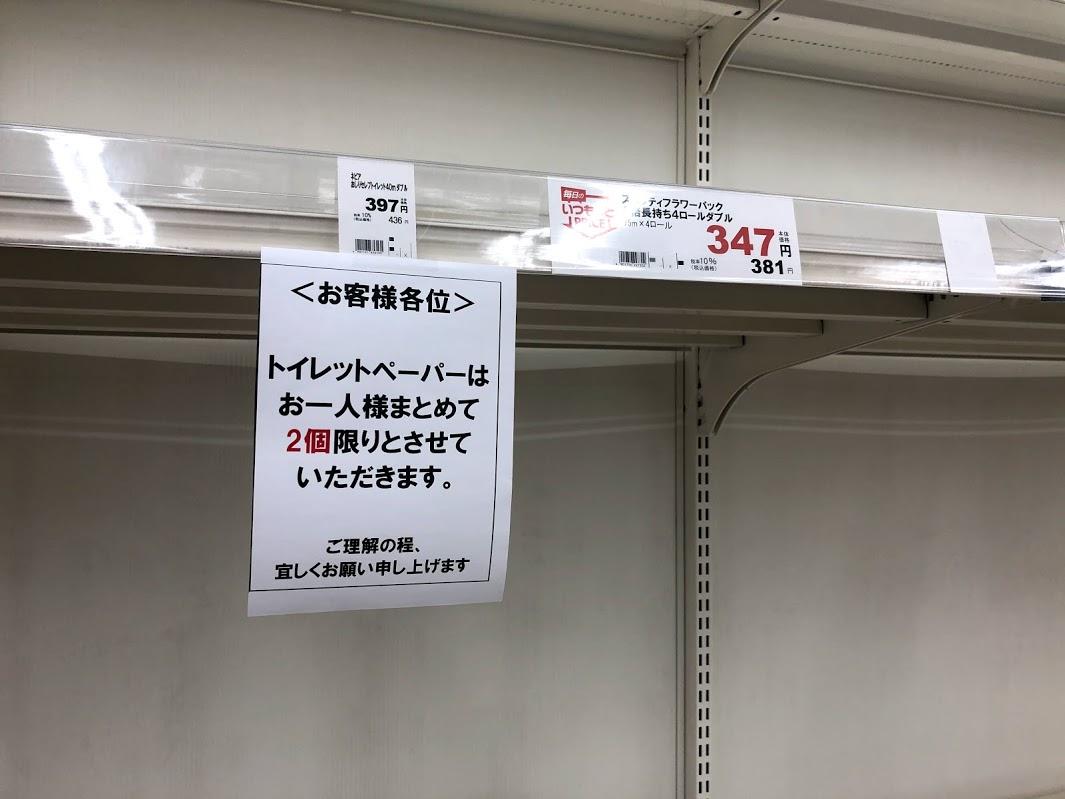 札幌 トイレットペーパー 品薄