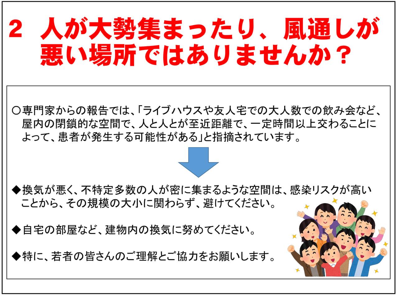 新型コロナウィルス対策 北海道