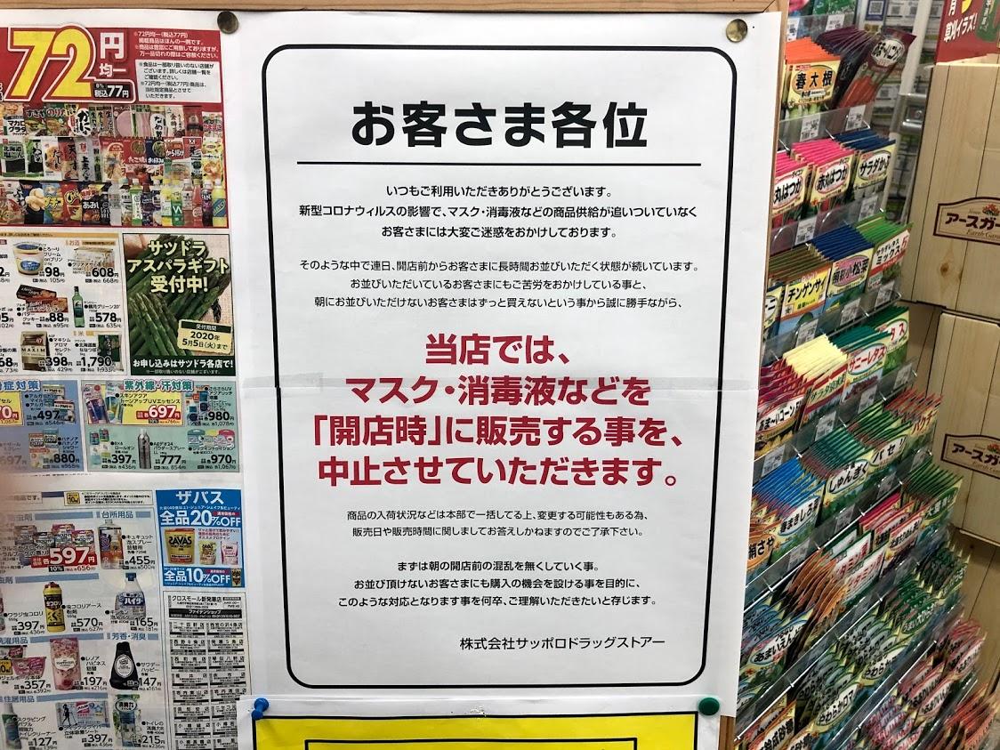 福島 市 マスク 入荷