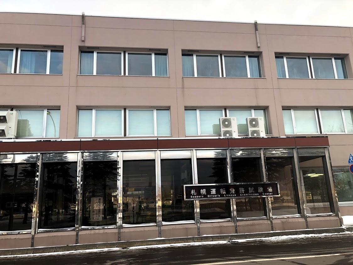 岡崎 警察 署 免許 更新