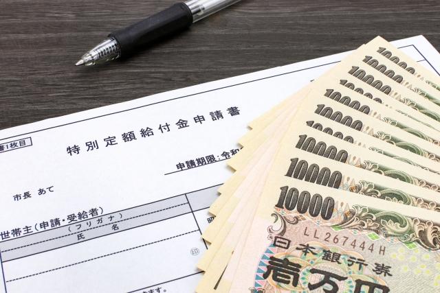 特別定額給付金 札幌市 新型コロナ