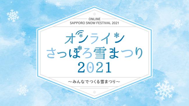 オンラインさっぽろ雪まつり2021