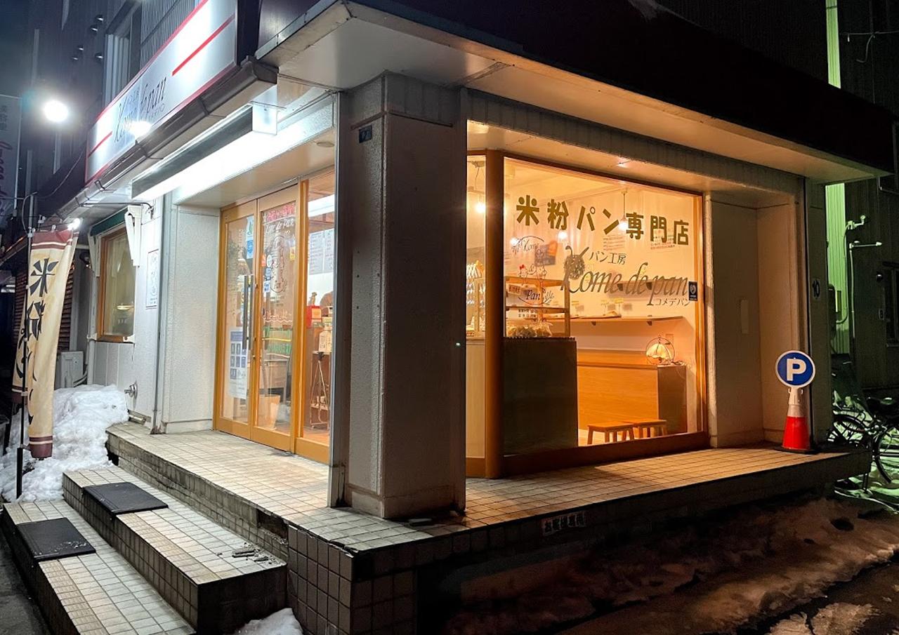 米粉パン コメデパン 札幌 山の手
