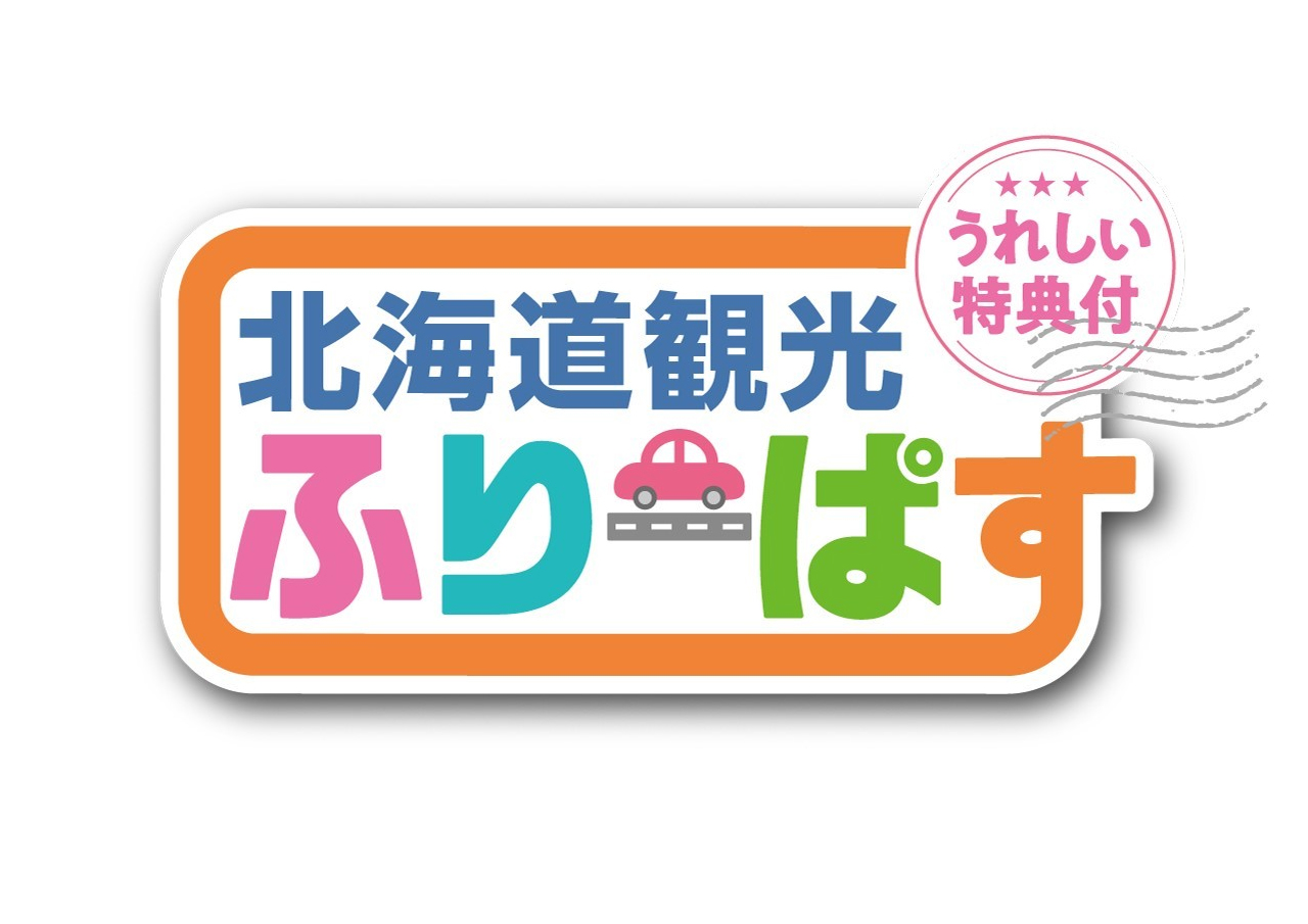 北海道観光ふりーぱす ドラ割 ETC割