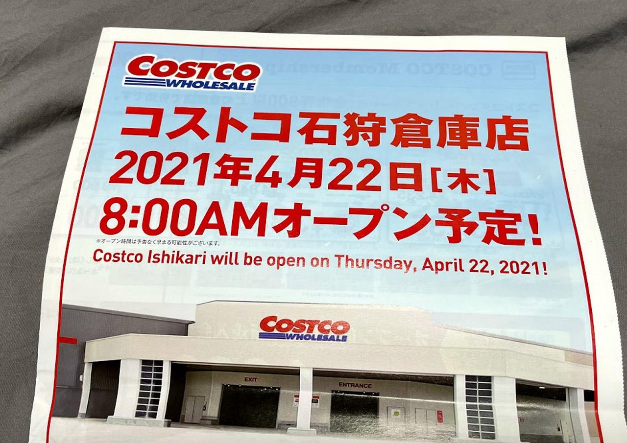 コストコ石狩倉庫店 オープン