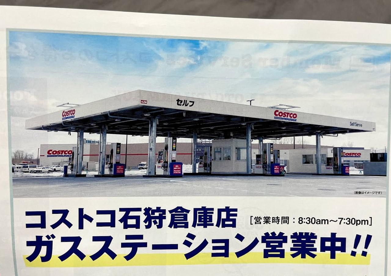コストコ ガスステーション ガソリン 価格