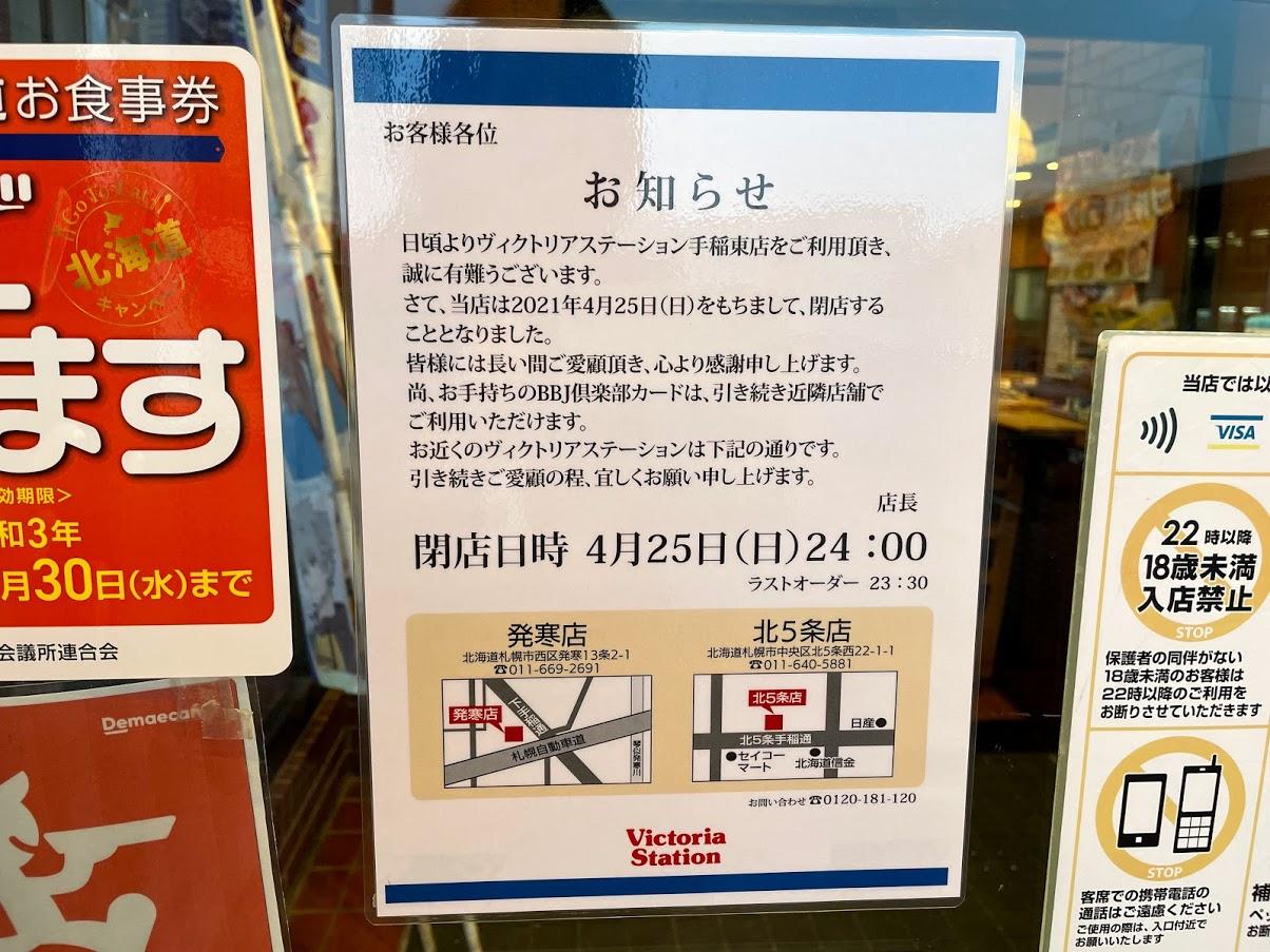 ヴィクトリアステーション 手稲東店 閉店