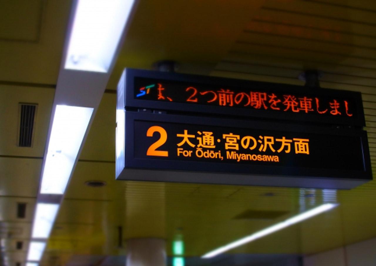 札幌市営 地下鉄 終電