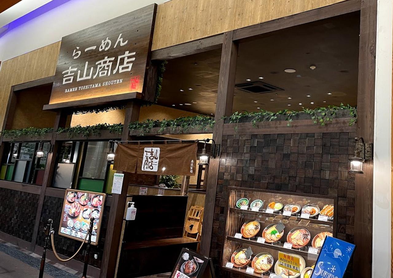 らーめん吉山商店 発寒店 イオンモール札幌発寒