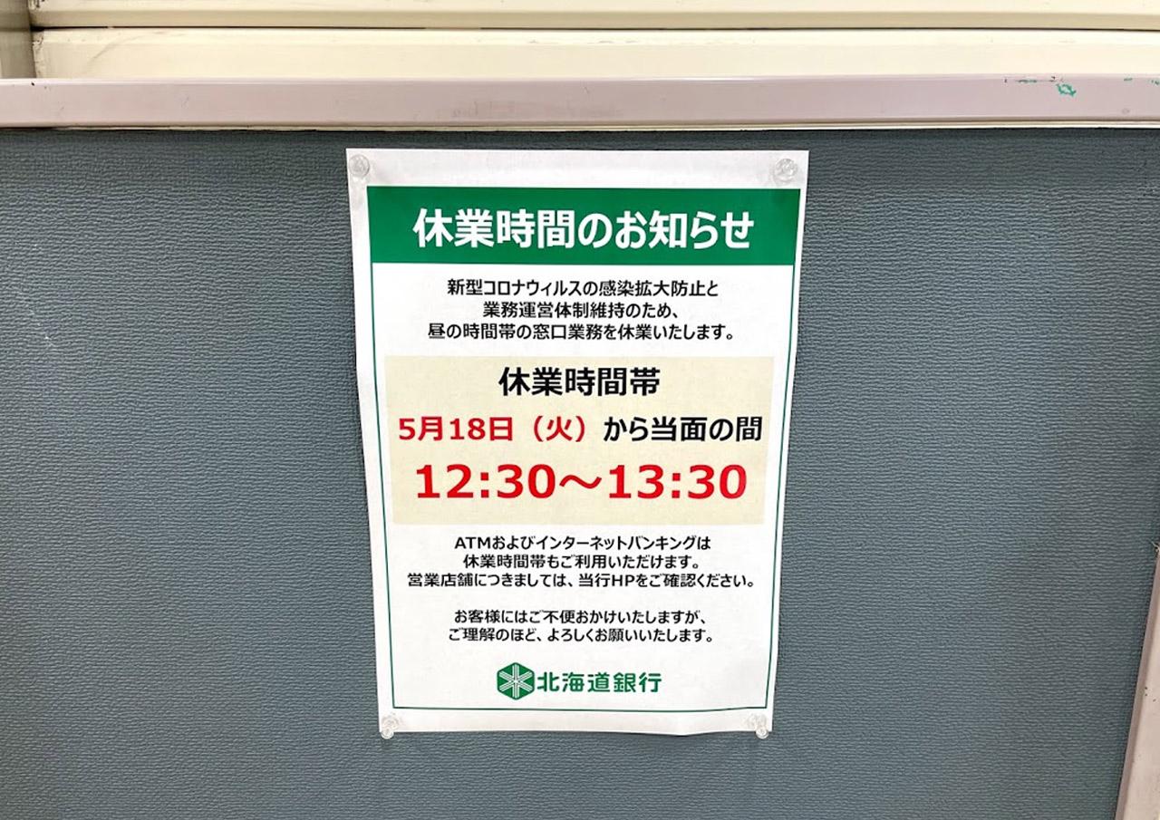 北海道銀行 昼休業