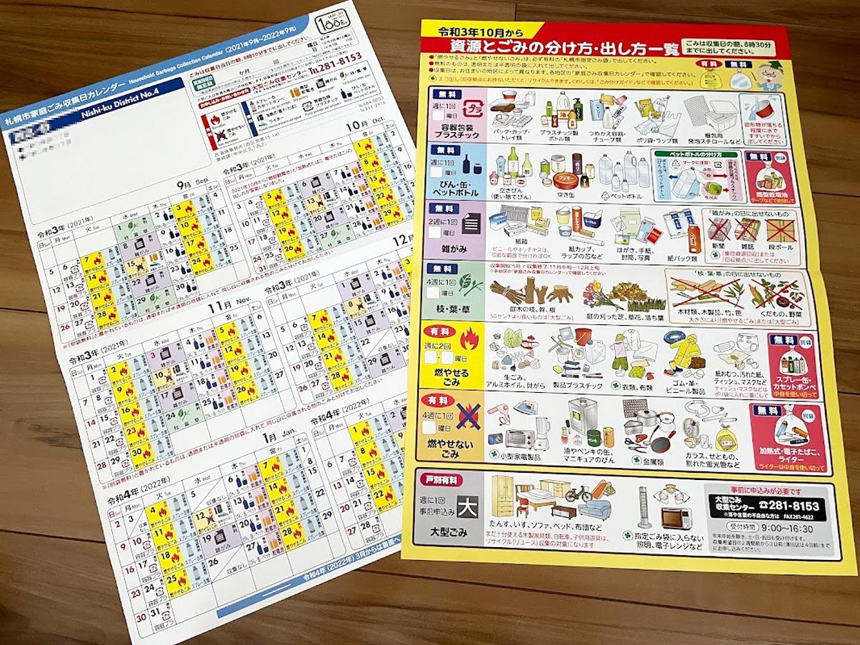 札幌市 ごみ収集日 カレンダー